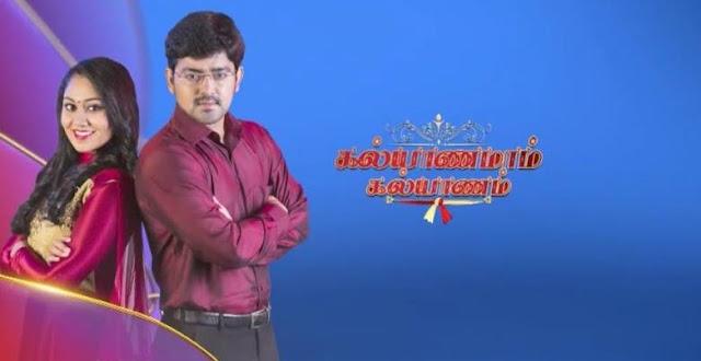 Kalyanamam Kalyanam Serial actor