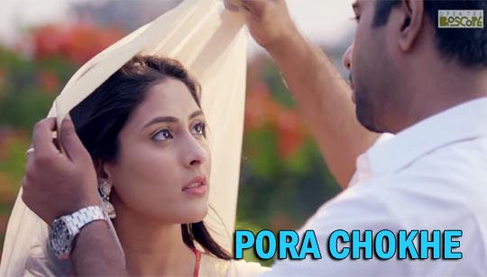 Pora Chokhe - JalShaGhar Bangla Telefilm