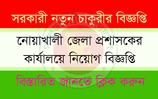 Noakhali Deputy Commissioners office job circular