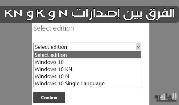 ما هو الفرق بين إصدارات N و K و KN من ويندوز