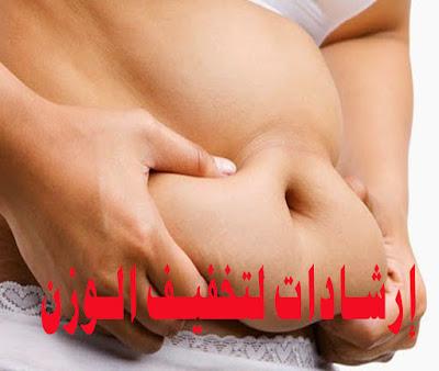 إرشادات لتخفيف الوزن