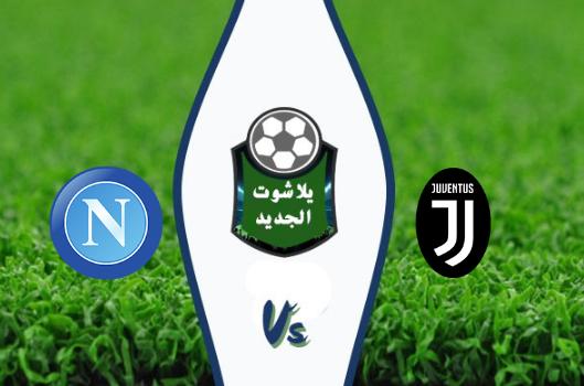 نتيجة مباراة يوفنتوس ونابولي اليوم 31-08-2019 الدوري الايطالي
