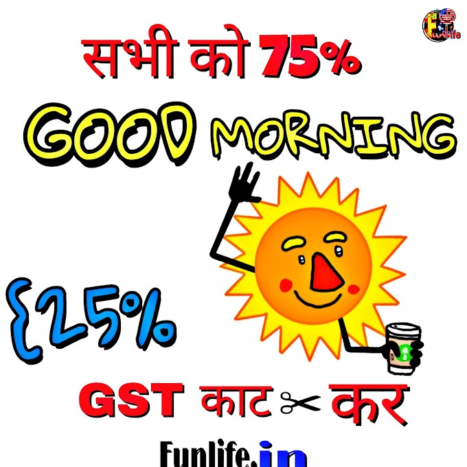 funny jokes in hindi | Gst sms | jokes