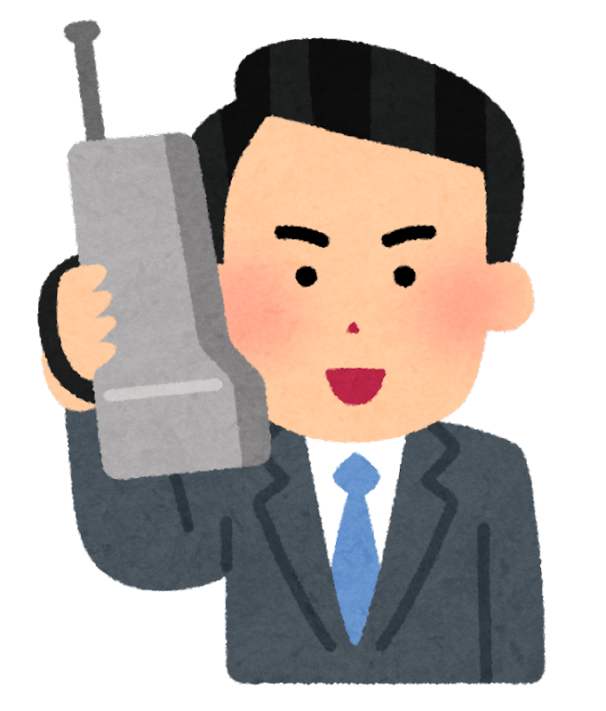 昔の大きな携帯電話を使う人のイラスト かわいいフリー素材集 いらすとや
