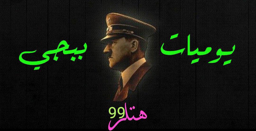 vpn هتلر99