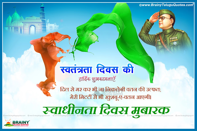 Online latest independence day wishes greetings with subhash chandrabose wallpapers in hindi Vector Independence day Banner designs with Hindi quotes for independence day Latest Updated india Independence day banner design with independence day inspirational quotes greetings