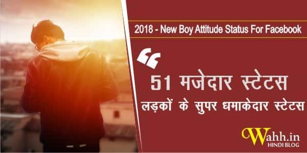 2018-New-Boy-Attitude-Status-For-Facebook