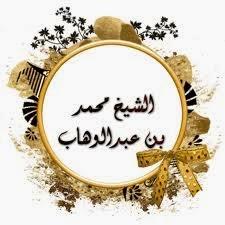 مؤلفات الشيخ محمد بن عبد الوهاب