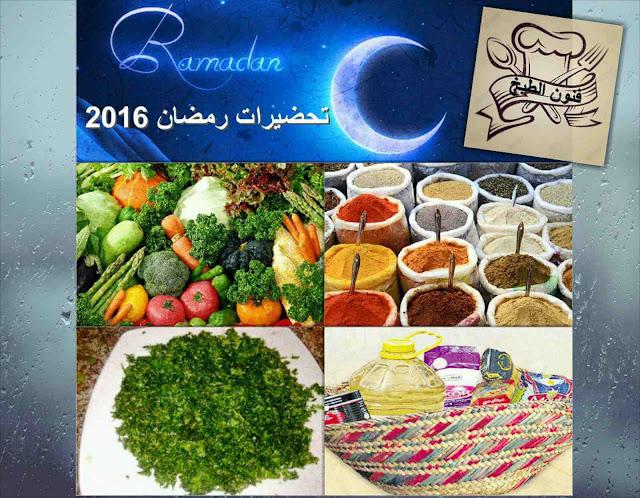 تحضيرات رمضان,رمضان,تقدية رمضان,شهيوات رمضان