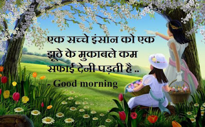 Good morning life status in hindi font 2 lines - true person thoughts