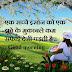 Good morning Whatsapp Real Life Status in hindi - Life status in hindi