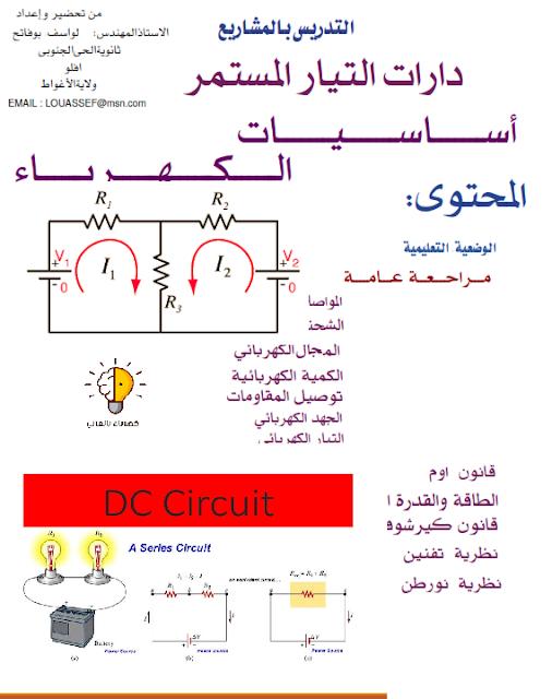 دوائر التيار المستمر DC Circuits