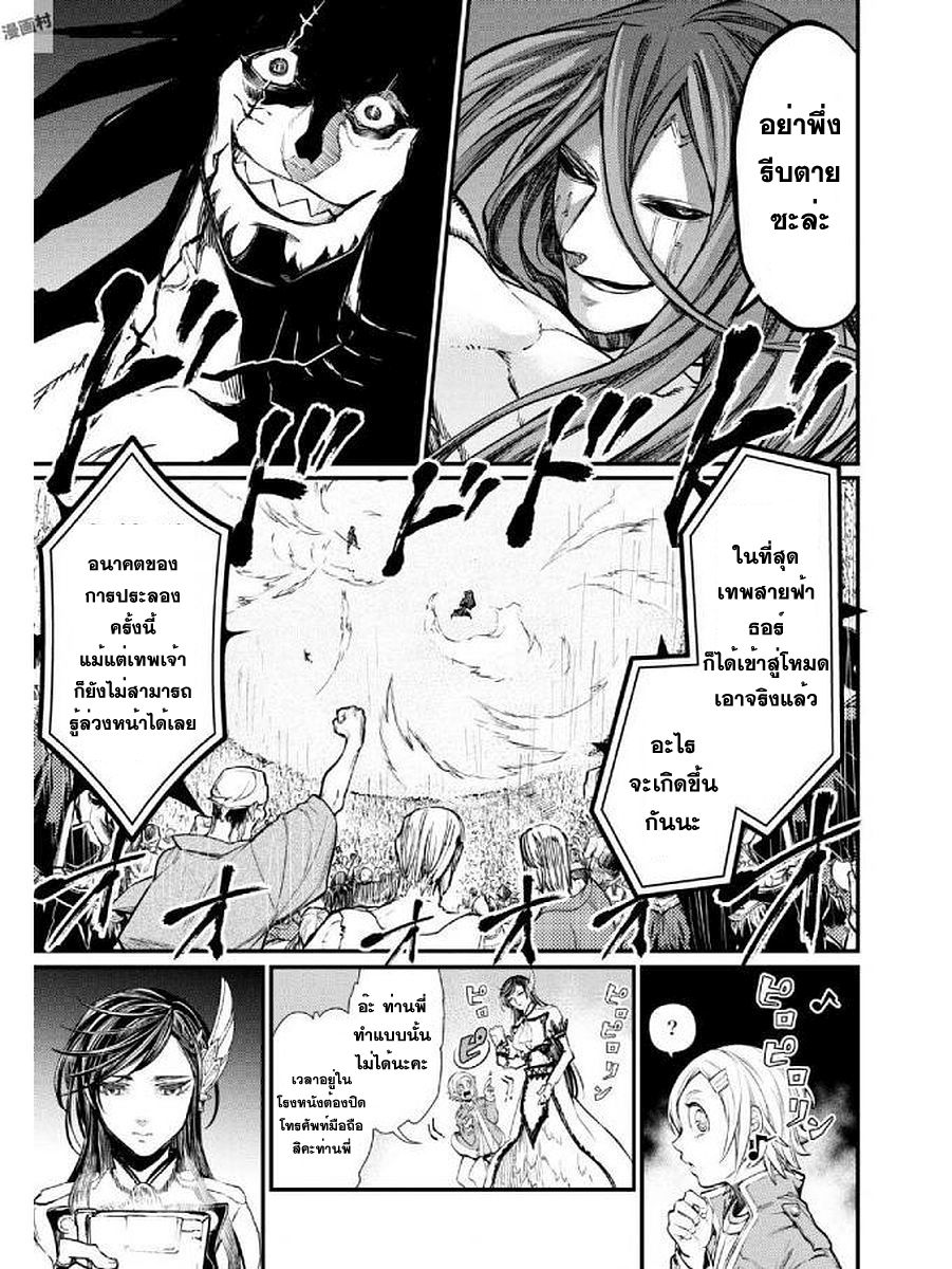อ่านการ์ตูน Shuumatsu no Walkure ตอนที่ 4 หน้าที่ 23