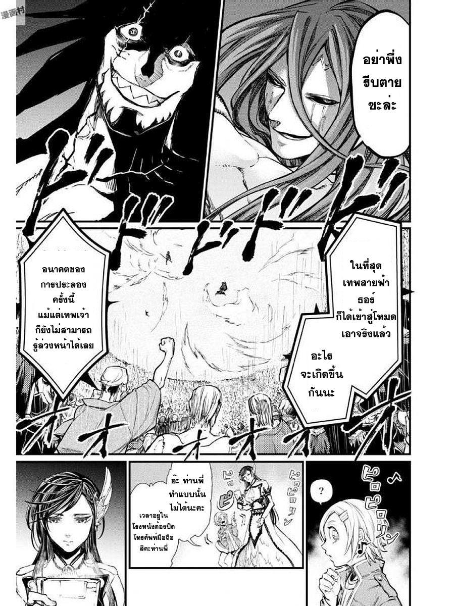 อ่านการ์ตูน Shuumatsu no Walkure ตอนที่ 4 13 เทพเจ้า 13 มนุษย์ หน้า 23