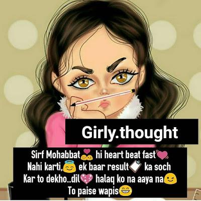 Sirf Mohabbat hi heart beat fast nahi karti.. ek baar result ka soch kar dekho dil halaq ko na aaya na To paise wapis
