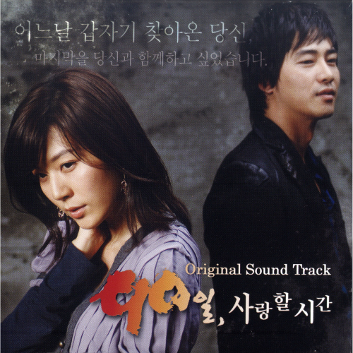 Various Artists – 90 Days, Time to Love OST