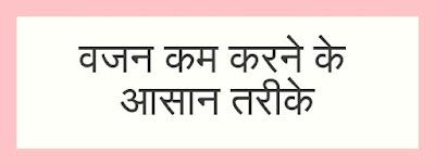 मोटापा कम कैसे करे - Motapa Kaise Kam Kare