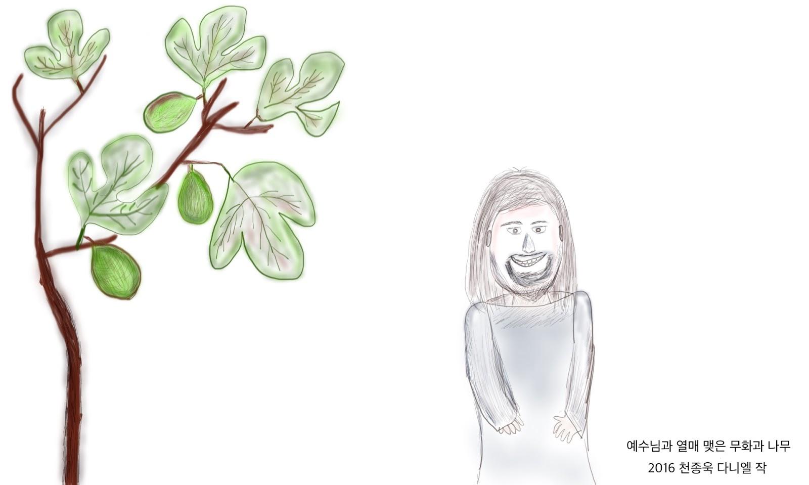 열매맺은 무화과 나무