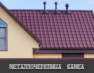 Металлочерепица   Kamea  Центр кровли и фасада г. Заволжье  ул.Баумана д.5    +79290505004