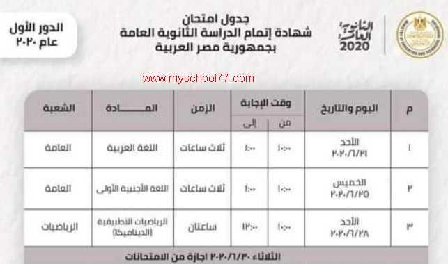 جدول امتحانات الثانوية العامة 2020 المعدل
