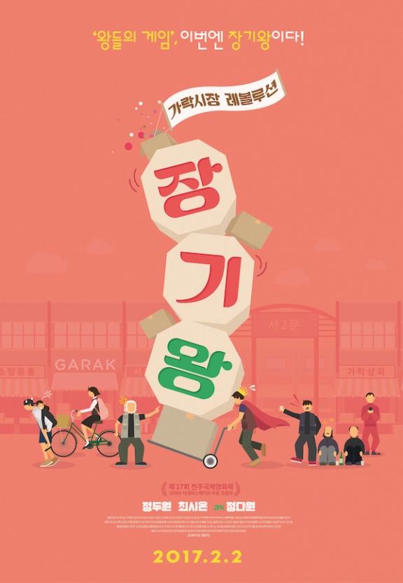 Sinopsis Garak Market Revolution (2016) - Film Korea