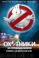 ghostbusters poster 3