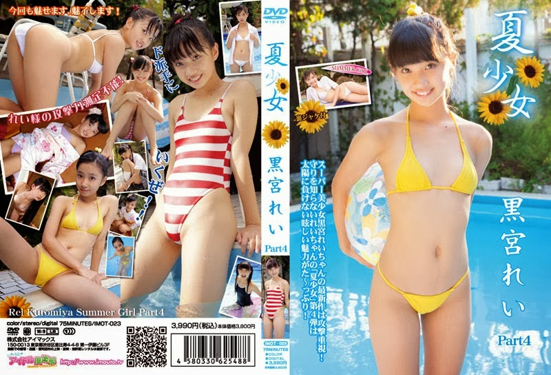 IMOT-023 夏少女 Part4 黒宮れい