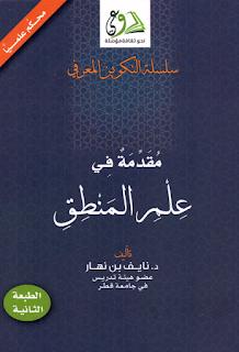 كتاب مقدمة في علم المنطق كامل بي دي إف