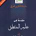 كتاب مُقَدِّمَةٌ فِي عِلْمِ الْمَنْطِقِ pdf د. نايف بن نهار