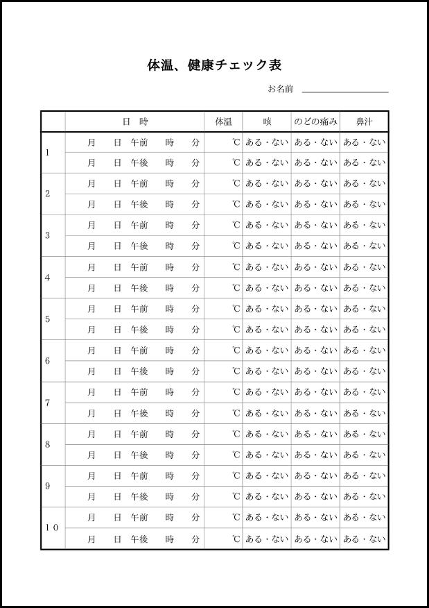 体温、健康チェック表 025