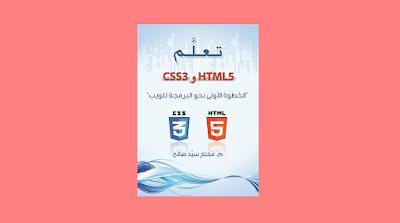 كتاب تعلم HTML5 و  CSS3  الخطوة الأولى نحو البرمجة للويب