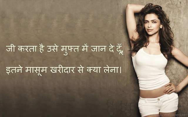 Maasum Kharidaar Hindi Shayari Images