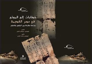 """مكتبة الإسكندرية تُصدر كتاب """"خطابات إلى الموتى في مصر القديمة"""""""