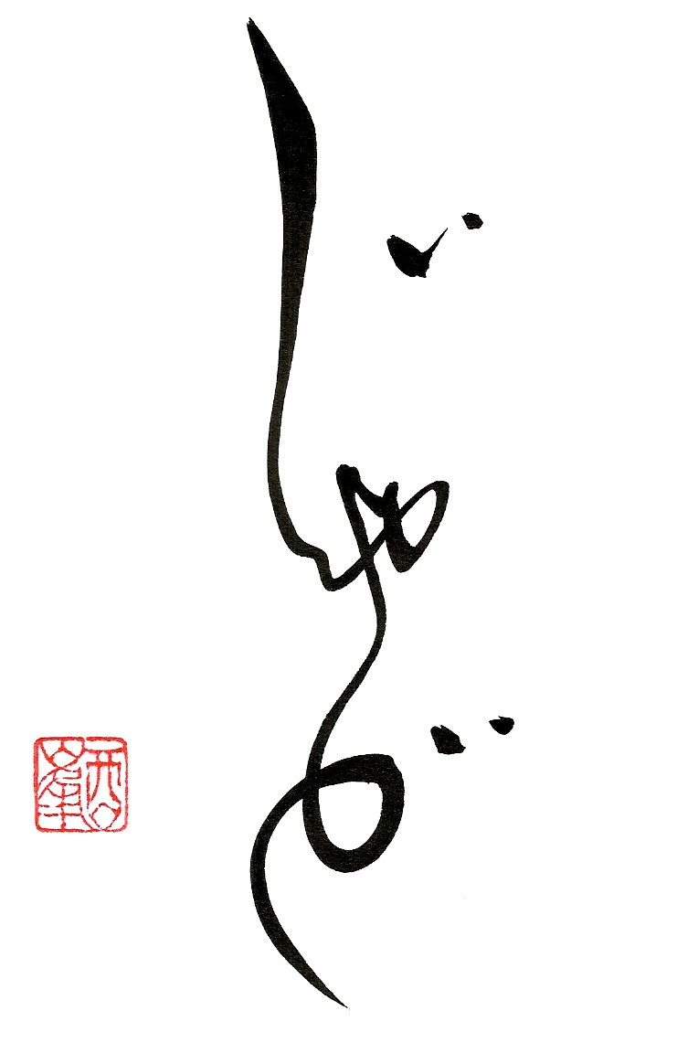 Atelier de peinture calligraphie japonaise votre prénom