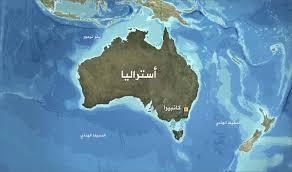 اطلس خرائط قارة استراليا