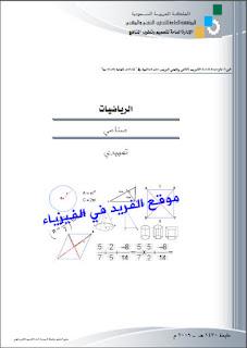 تحميل كتاب الرياضيات pdf ـ فني مهني