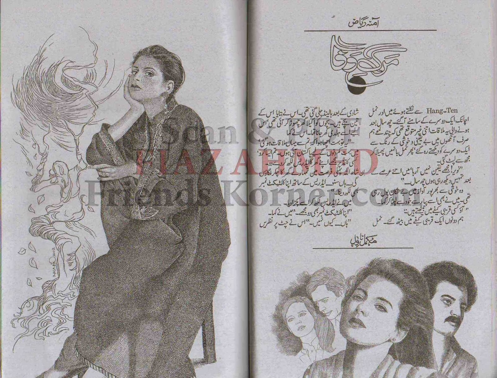MARG E WAFA BY AAMNA RIAZ PDF DOWNLOAD