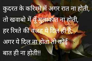 Good Night Shayari Hindi me