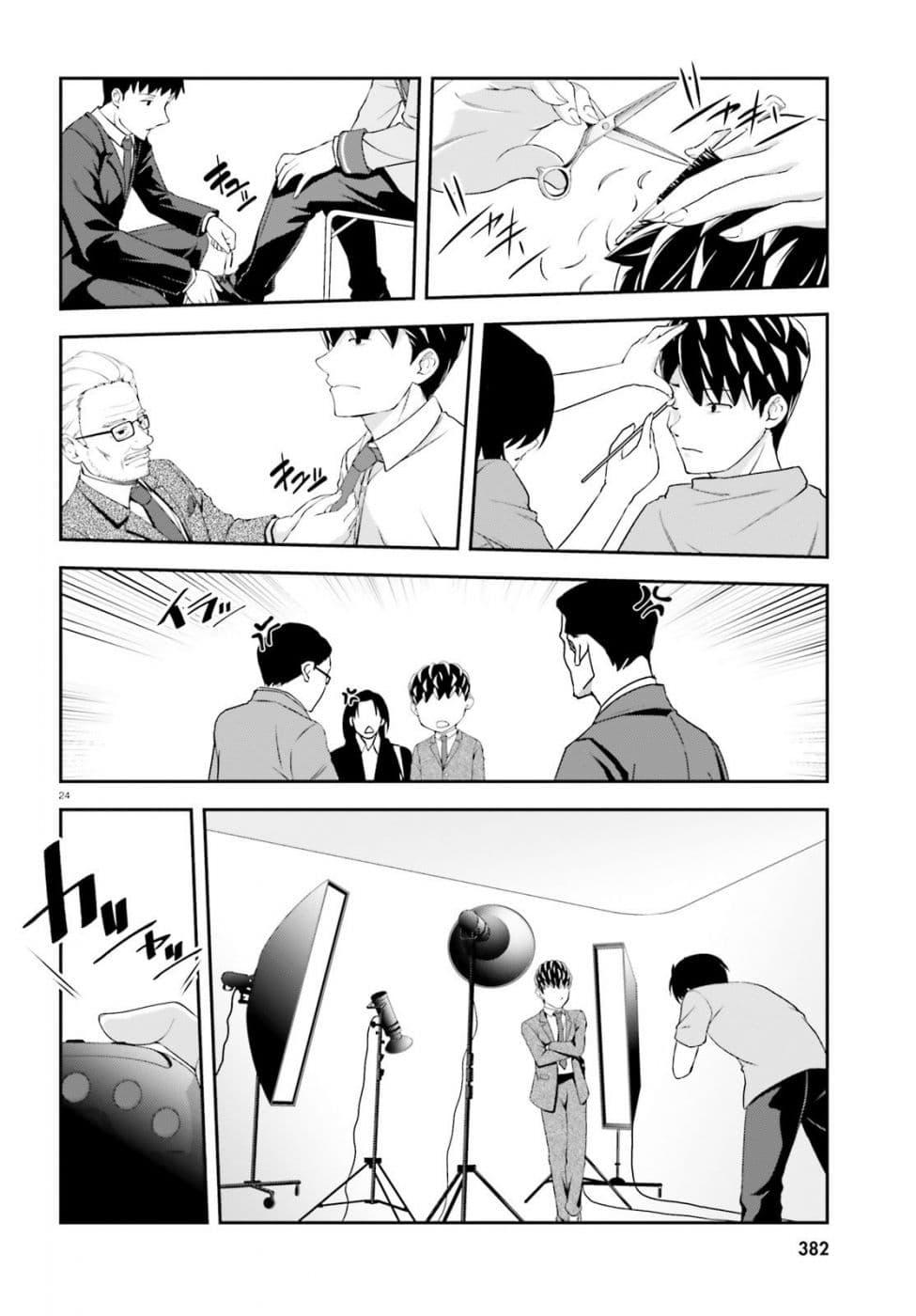 อ่านการ์ตูน Nishino Gakunai Caste Saikai Ni Shite Ino Sekai Saikyo No Shonen ตอนที่ 6 หน้าที่ 21
