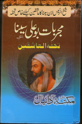Urdu Complete Book Pdf Free Download - BerkshireRegion