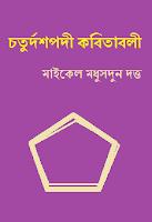 ChaturDashpadi Kavitavali or Sonnet Kobita by Michael Madhusudan Dutta