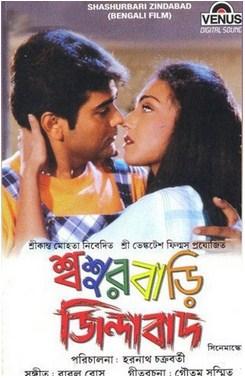 Sasurbari Zindabad (2000) Kolkata Bengali Movie 720p