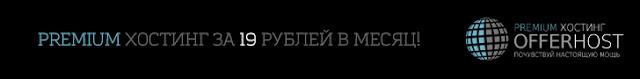 Регистрация на Offerhost.ru
