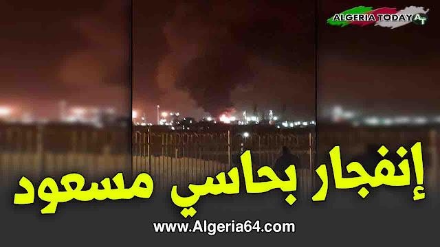 عاجل : إنفجار ضخم بالمركب الغازي بحاسي مسعود