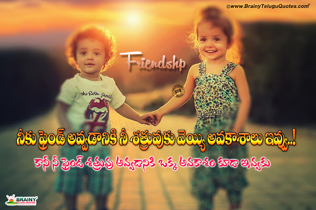 telugu quotes on friendship, friendship life value quotes hd wallpapers, whats app sharing friendship quotes messages in telugu