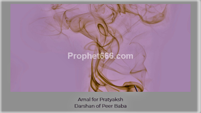 Islamic Amal for an actual vision of Peer Baba