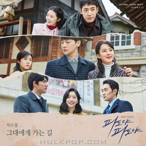 Cha Soo Kyung – Waves, Waves OST Part.1