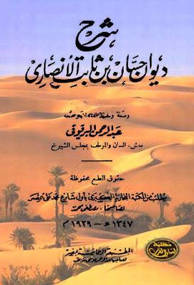 شرح ديوان حسان بن ثابت الأنصاري - تحقيق البرقوقي , pdf