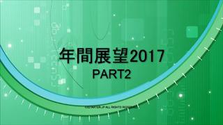 年間展望2017