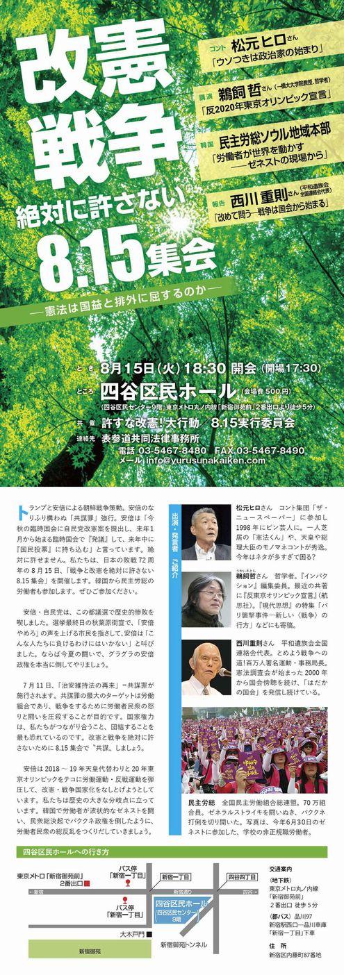 http://yurusunakaiken.com/wp-content/uploads/2017/07/815.pdf